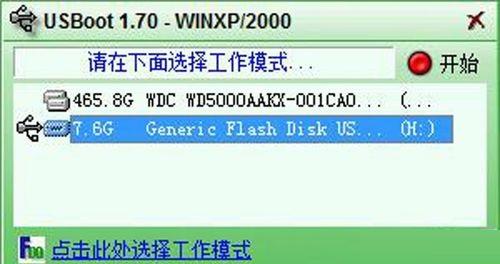 USBoot(U盘启动盘制作工具)截图