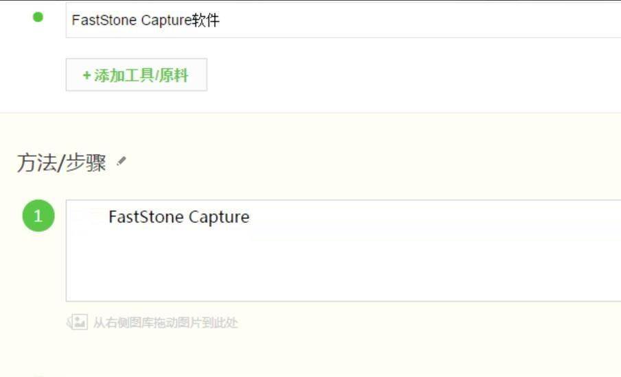 怎么用FastStone Capture的放大镜