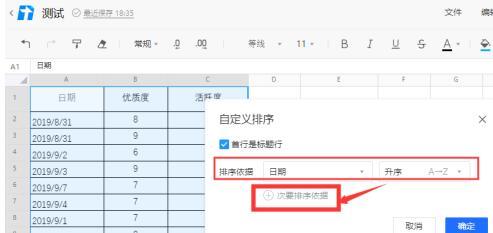 腾讯文档表格怎么排序?