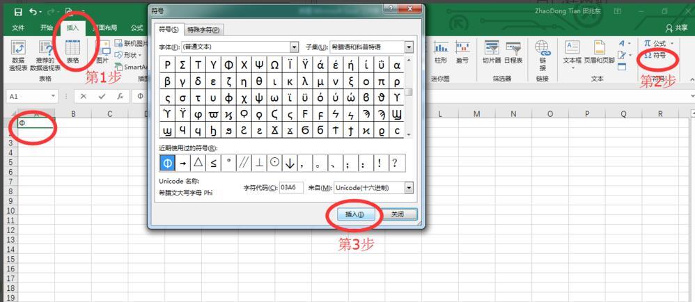 万能五笔输入法数学符号快捷设置方法