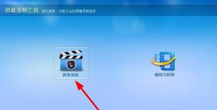 使用超级录屏来录制视频的方法步骤