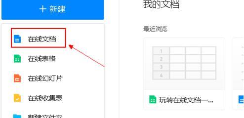 腾讯文档如何使用