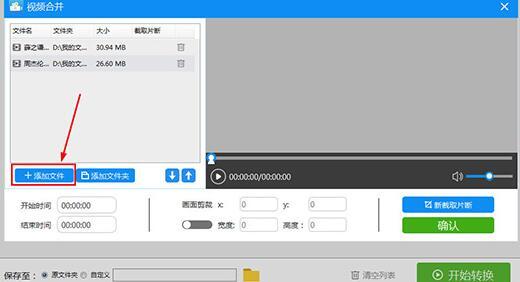 弹出视频合并的界面