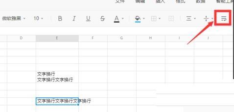 腾讯文档表格如何换行?