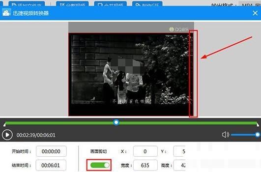 迅捷视频转换器怎么去水印?迅捷视频转换器去水印的方法