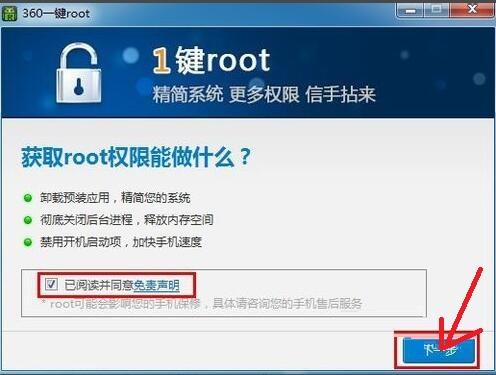 怎样使用360一键root获取系统权限