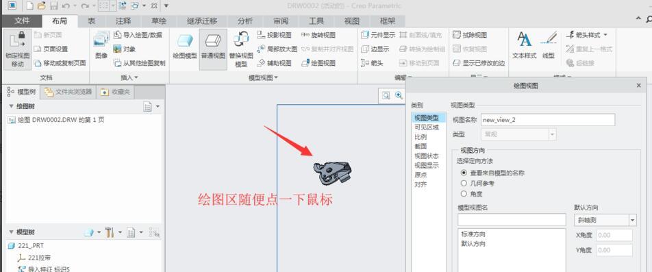 Creo怎样导出CAD工程图