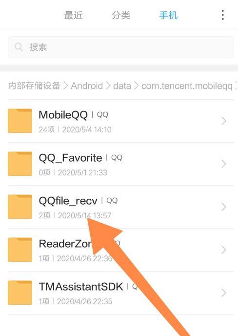 手机QQ下载的文件在哪里找到