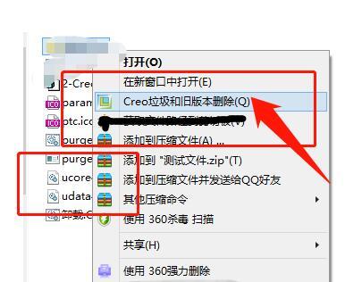 怎么删除creo5.0