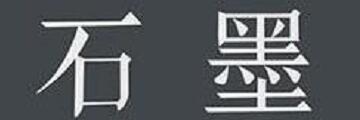 石墨文档怎么打开链接-石墨文档打开链接的步骤