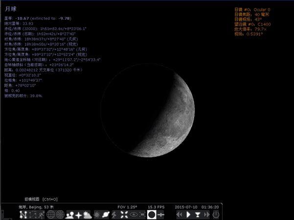 怎样使用虚拟天文馆Stellarium观星
