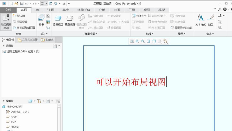 Creo4.0 如何新建工程图文件