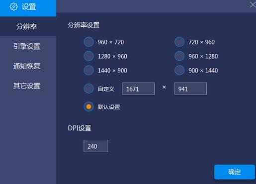 BlueStacks蓝叠调节分辨率的简单操作截图
