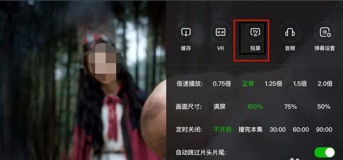手机爱奇艺怎么投屏到电视