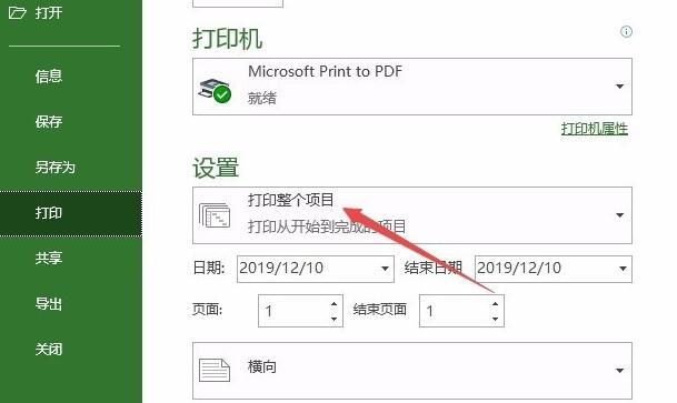 Project如何打印特定日期