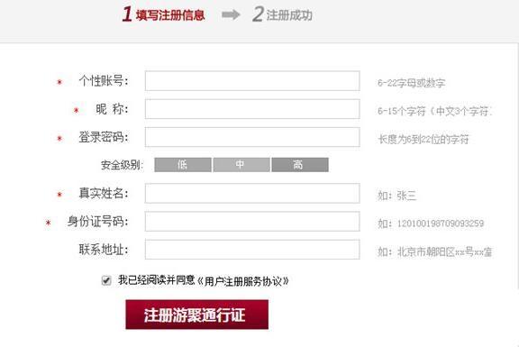 注册信息填写页面
