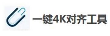 一键4K对齐工具怎么用-一键4K对齐工具使用方法