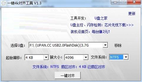 一键4K对齐工具截图