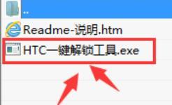 HTC一键解锁工具截图