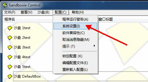 沙盘软件Sandboxie怎样为常用程序创建快捷方式