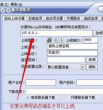 灰鸽子远程控制软件截图