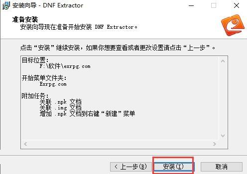 dnfex工具(DNF Extractor)截图