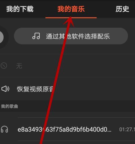乐秀视频编辑器怎么给视频添加音乐