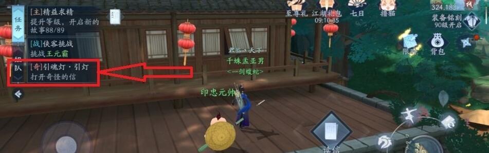 新笑傲江湖奇遇引魂灯怎么完成?