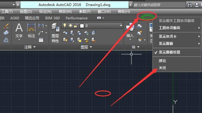 CAD2016怎么设置成经典模式