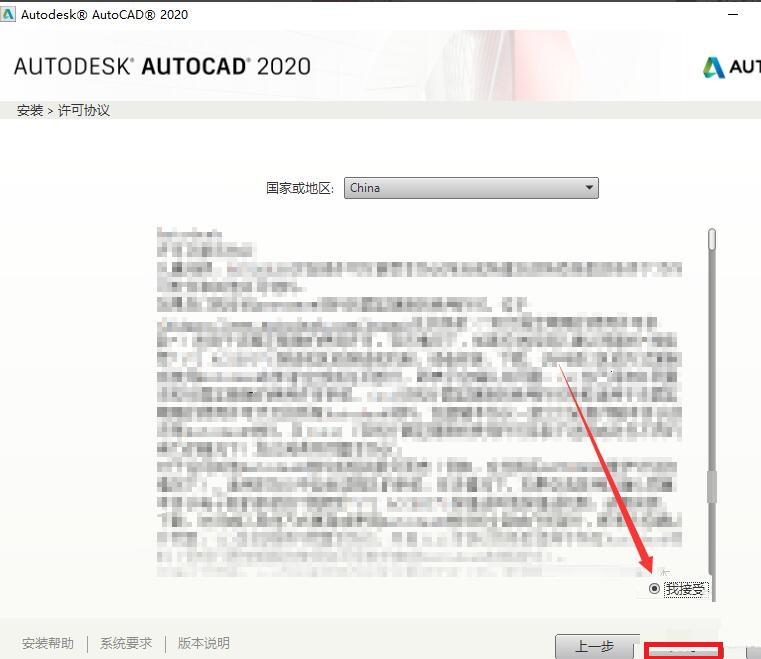 AutoCAD2020安装及激活教程
