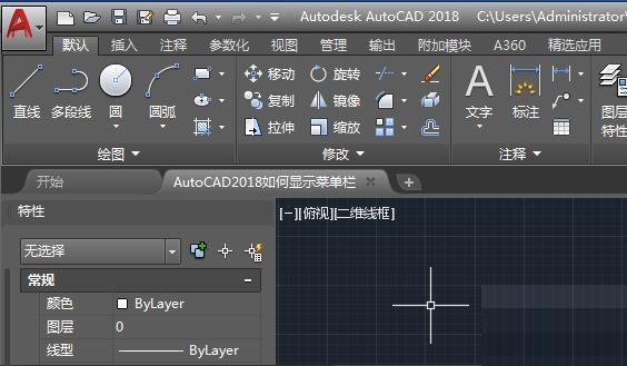 AutoCAD2018怎么显示菜单栏,快捷菜单如何设置