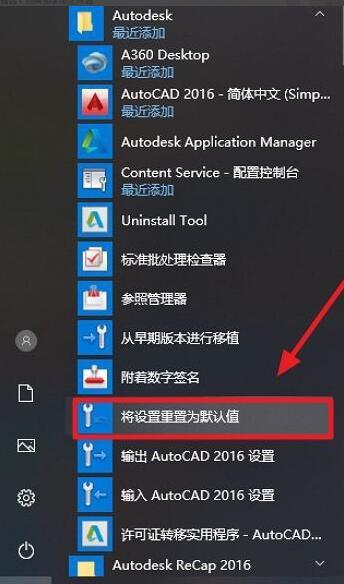 autocad2016怎么恢复默认快捷键
