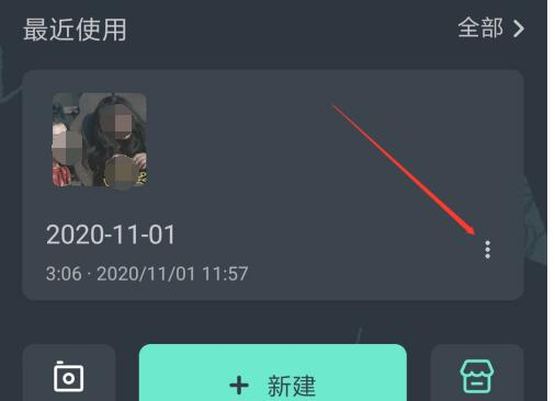 万兴喵影怎么删除项目