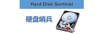 硬盘哨兵怎么测试硬盘坏道-硬盘哨兵测试硬盘坏道的方法