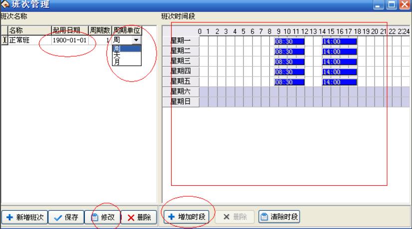 中控考勤机软件截图