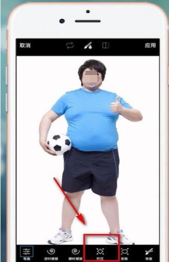 picsart给人物瘦身的操作步骤截图