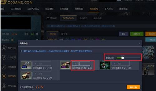 C5game出售饰品方法