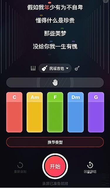 唱吧弹唱功能在哪里?怎么用?