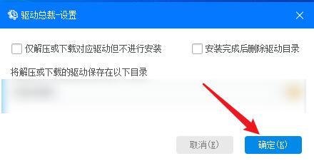 驱动总裁如何找到驱动下载的目录?