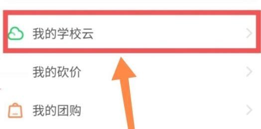 慕课(中国大学MOOC)怎么认证学校信息