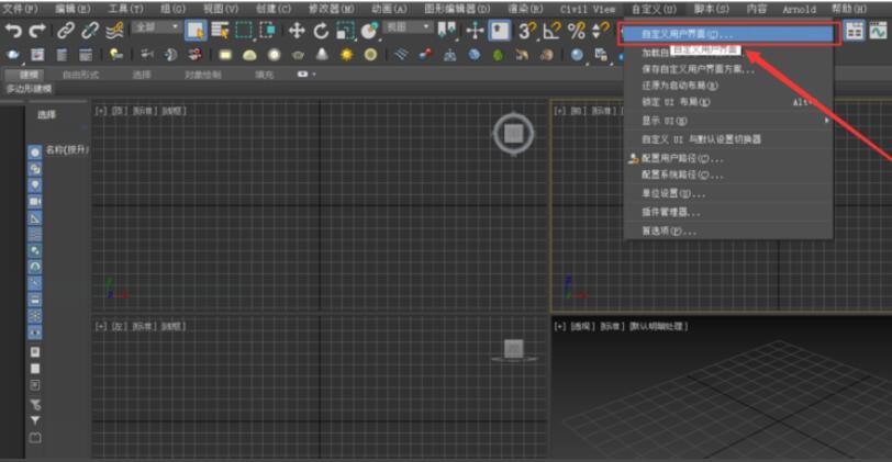 3Dmax如何修改快捷键?