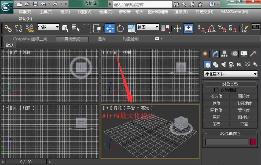 3D Max视口最大化快捷键是什么