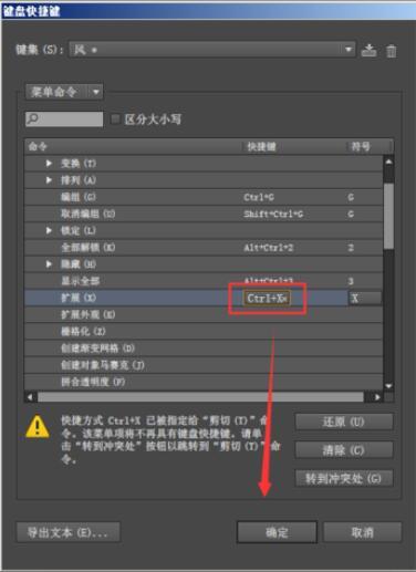 Adobe Illustrator中怎么对工具设置快捷键