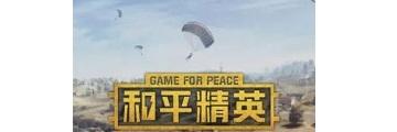 和平精英突变矿场大门怎么打开-和平精英突变矿场大门打开方法