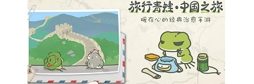 旅行青蛙中国之旅兑换券怎么获得-旅行青蛙中国之旅攻略