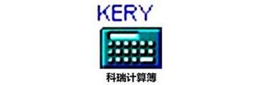 科瑞计算簿怎么安装-科瑞计算簿的安装步骤