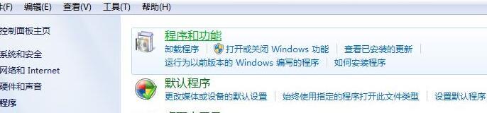 win7如何卸载msn?win7系统卸载msn的详细图文教程