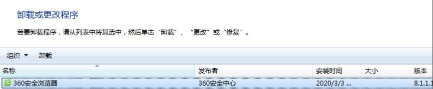 怎么卸载360浏览器