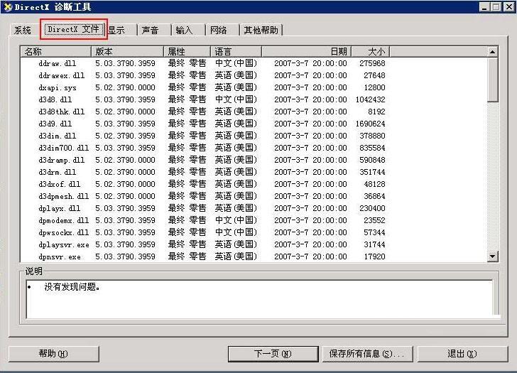 DirectX 文件、directx在哪个文件夹