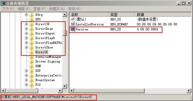 directx卸载删除注册项